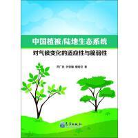 【二手旧书8成新】国植被陆地生态系统对气候变化的适应性与脆弱性 周广胜 9787502961435