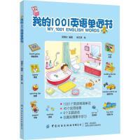 我的1001英语单词书 中国纺织出版社