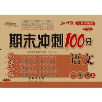 期末冲刺100分语文一年级上册19秋(人教部编版)(全新版)