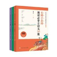 长辫子老师漫读必背古诗文130篇(统编版・小学卷)