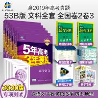 曲一线官方正品2020版5年高考3年模拟文科套装6本语文文数英语政治历史地理全国卷2卷3适用
