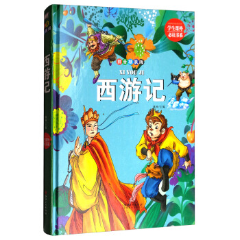 西游记 陈玢 9787548049999 春诚图书专营店