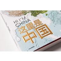 这里是中国 典藏级国民地理书!18个关于中国的独特话题,365张具有地域代表性的高清摄影作品,串联起中国的地理科普和人文