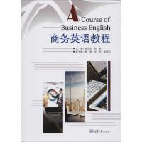 商务英语教程 重庆大学出版社