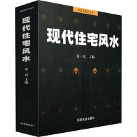 现代住宅风水 陕西旅游出版社