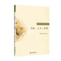 中医・人文・护理