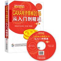 CAXA 电子图板2015从入门到精通 第2版