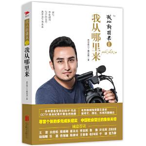 我从新疆来Ⅱ:我从哪里来(当当独家签名本)