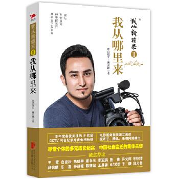 我从新疆来Ⅱ(pdf+txt+epub+azw3+mobi电子书在线阅读下载)