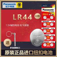 松下LR44纽扣电池A76 AG16碱性1.5V玩具357a游标卡尺SR44电子10粒圆形电池原装钮扣电子 十粒装3