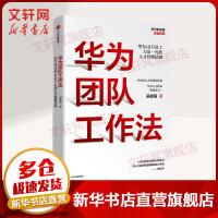 华为团队工作法 中信出版社