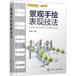 设计与手绘丛书--景观手绘表现技法 张学凯 化学工业出版社 9787122300690