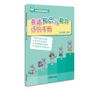 英语知识与能力评价手册 五年级第二学期