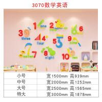 数字英语墙贴画早教中心幼儿园墙面装饰贴纸托管班儿童房床头布置 3070数学英语-黄+红+浅绿+天蓝+肤色+咖 特