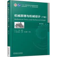 机械原理与机械设计(下册) 第3版 机械工业出版社
