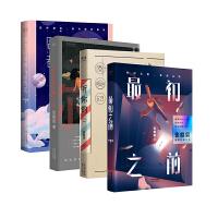 最初之前+听你的+后来时间+差一个你(4册套装) 天津人民出版社 等
