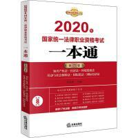 2020年知识产权法.经济法.环境资源法.劳动与社会保障法.国际私法.国际经济法/国家统一法律职业资格考试一本通(第4