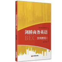 剑桥商务英语实用教程(中级)/BEC考试实战演练丛书 中国财富出版社