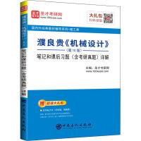 濮良贵《机械设计》(第10版)笔记和课后习题(含考研真题)详解 中国石化出版社