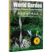 世界花园经典品读――英国切尔西花展花园(2019) 中国林业出版社