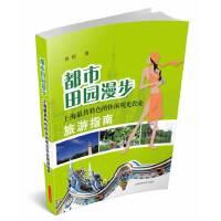 都市田园漫步――上海最具特色的休闲观光农业旅游指南