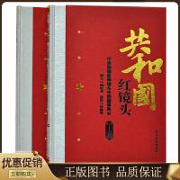 共和国红镜头 大16开全2册红镜头 中南海摄影师眼中的国事风云中国历史事件 中共党史出版社 定价580元书籍