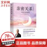亲密关系 实操篇 寻找自我的旅程 樊登推荐阅读书籍!