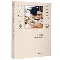 日日三餐,早.午.晚/叶怡兰 北京联合出版有限责任公司
