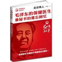 走近伟人:毛泽东的保健医生兼秘书的难忘回忆