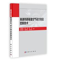 【按需印刷】-高速铁路隧道空气动力效应控制技术