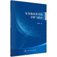 安全协议形式化分析与验证