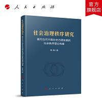 社会治理秩序研究――面向当代中国社会治理实践的社会秩序理论构建