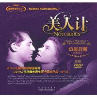 美人计(中英对照)(附赠DVD)