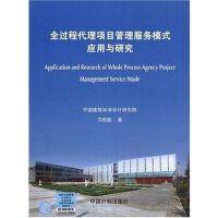 全过程代理项目管理服务模式应用与研究