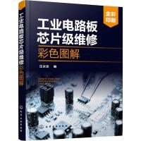 工业电路板芯片级维修彩色图解 化学工业出版社