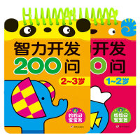 宝宝智力开发200问1-2岁/2-3岁儿童早教书籍启蒙防撕益智图书幼儿观察判断思考逻辑思维能力训练培养一岁半两岁宝宝左