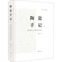 陶瓷手记 2 亚洲视野下的中国陶瓷文化史 浙江大学出版社