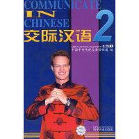 交际汉语2