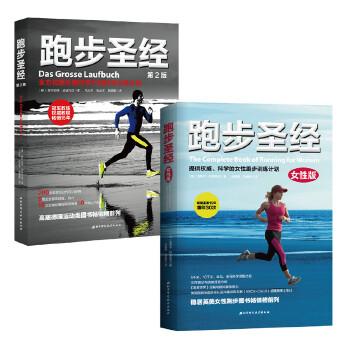 跑步圣经情侣书(《跑步圣经》+《跑步圣经女性版》) (与亲爱的他(她)一起跑步,一起变得更好!《跑步圣经》+《跑步圣经女性版》,帮助男性跑者全面提升力量、速度与耐力,帮助女性跑出更瘦、更美的自己。德美跑者追捧十余年的权威指南)