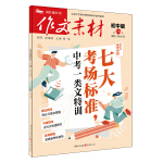 (期刊)作文素材初中版 2021年第7、8辑 (7-8月合刊)