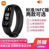 小米手环6智能多功能NFC版心率监测蓝牙男女款运动计步器支付宝天气压力睡眠手表手环5升级