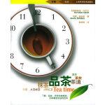 品茶――灯塔书系