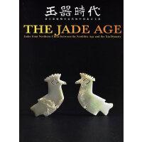 玉器时代――新石器晚期至夏代的中国北方玉器