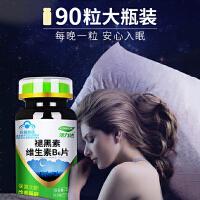【买2送1 买5送3】Forrida/活力达 褪黑素维生素B6片 0.25g/片*90片助眠
