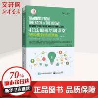 4C法颠覆培训课堂 65种反转培训策略 电子工业出版社