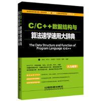 [二手旧书9成新]C/C++数据结构与算法速学速用大辞典陈锐、华庆一、耿国华、李洪安、姬翔 9787113216993
