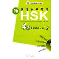 新汉语水平考试HSK(四级)全真模拟试卷(2)(配光盘)——立足2012年新HSK考试大纲,出题专家亲身编写,命中率超