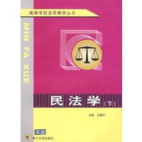 民法学(下)
