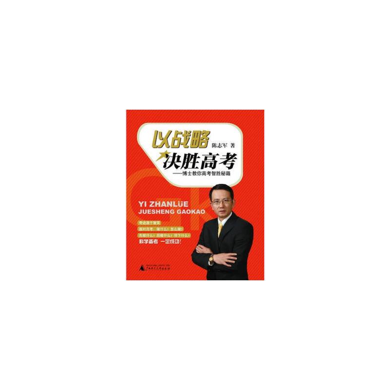 【旧书二手书9成新】 以战略决胜高考——博士教你高考智胜秘籍 9787549530656 广西师范大学出版社 正版书籍