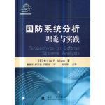 [二手旧书9成新]ч国防系统分析:理论与实践廉振宇,廖天俊,卢慧玲 9787118116762 国防工业出版社